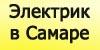 Услуги частного электрика в Самаре и Самарской области