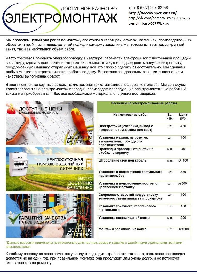 Прайс-лист на электромонтажные работы в Самаре. Услуги электрика в Самаре.