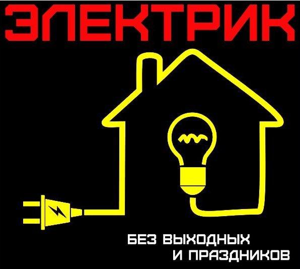 Электрик выходного дня в Самаре